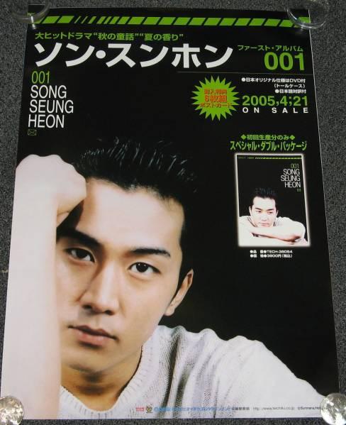 ω6 ソン・スンホン/001 告知ポスター