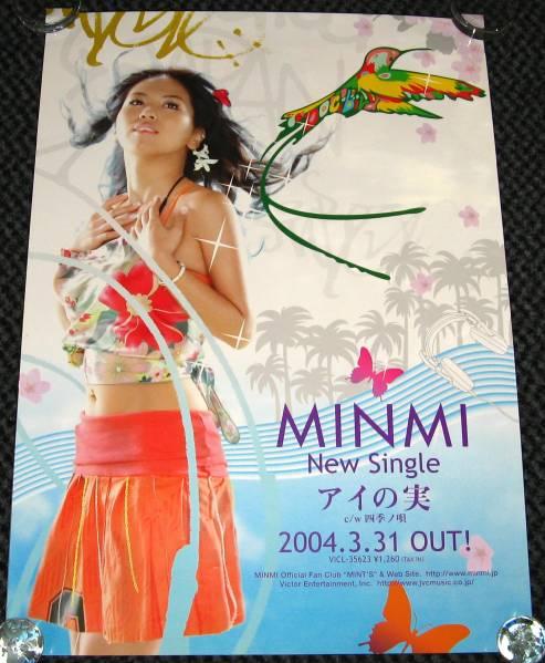 ω9 MINMI/アイの実 告知ポスター