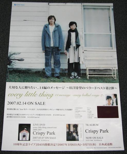 M Every Little Thing/every ballad songs 2 告知ポスター