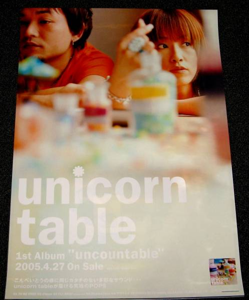 M7 Unicorn table/uncountable 告知ポスター