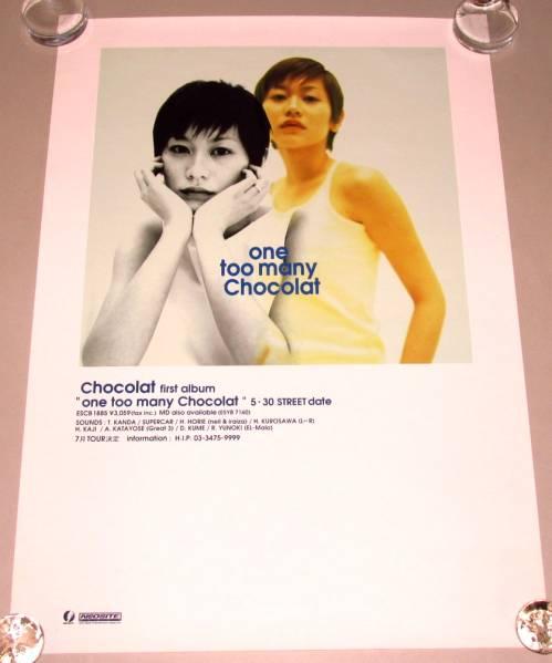 PI03 Chocolat/one too many Chocolat 告知ポスター