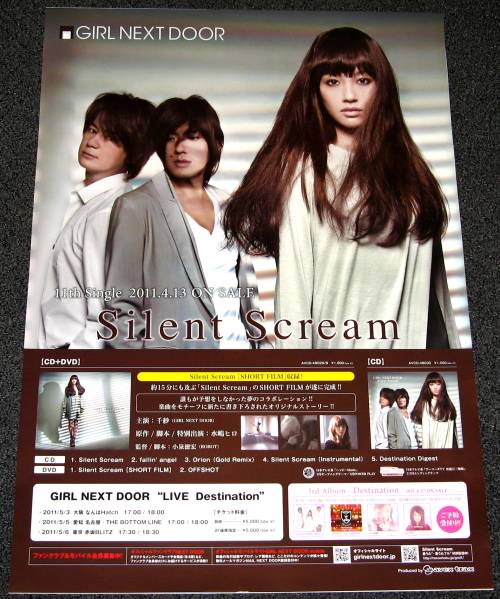 1z girl next door/Silent Scream 両面告知ポスター