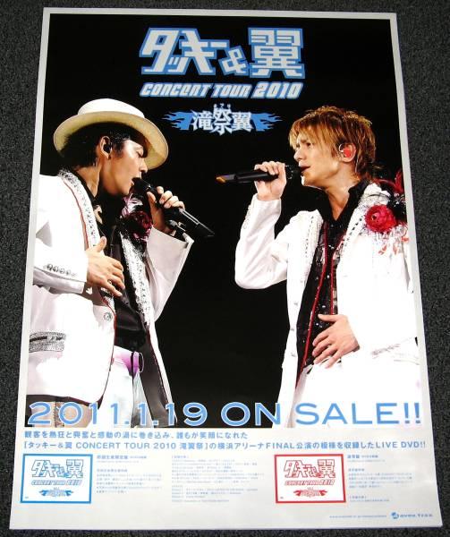 M3 タッキー&翼/CONCERT TOUR 2010 滝翼祭 告知ポスター