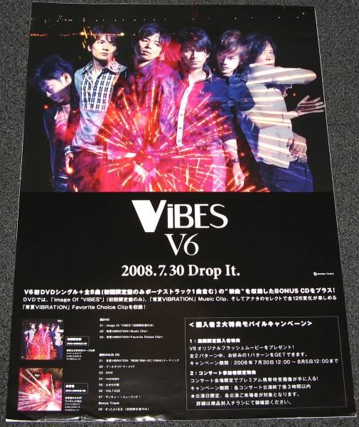 ω14 V6/VIBES 告知ポスター