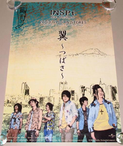PI03 INSPi/翼 告知ポスター