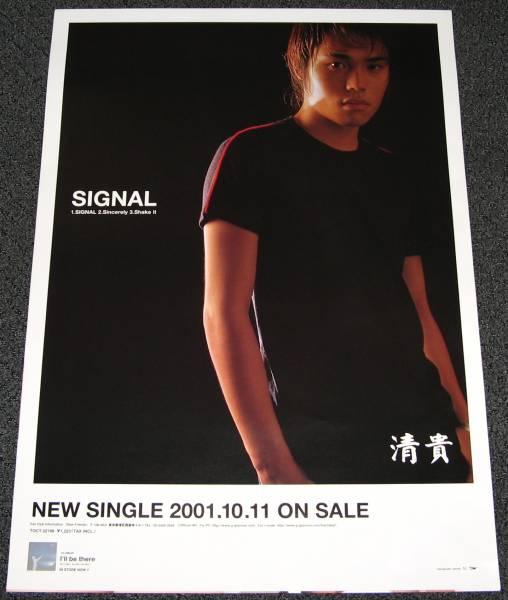 ◎1 清貴/SIGNAL 告知ポスター