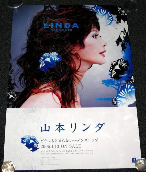 M 山本リンダ/どうにもとまらない 告知ポスター