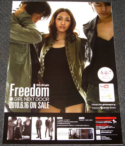 1z girl next door/Freedom 告知ポスター
