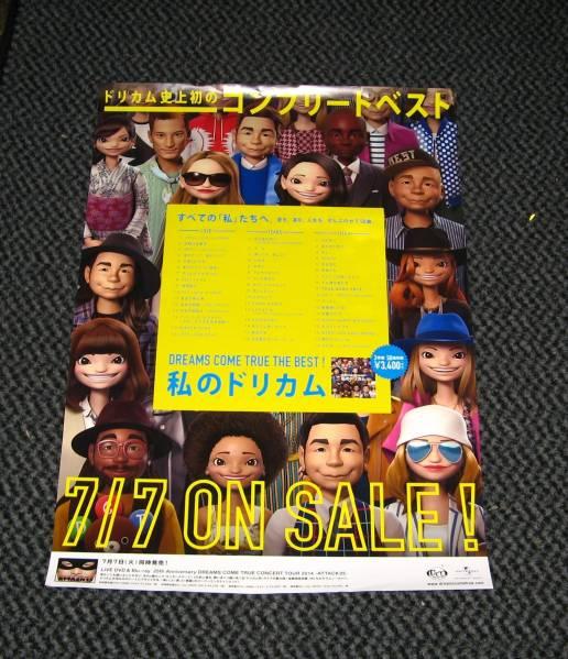 ω3 DREAMS COME TRUE / 私のドリカム 告知ポスター ②