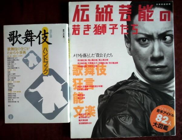 「歌舞伎ハンドブック」&「伝統芸能の若き獅子たち」