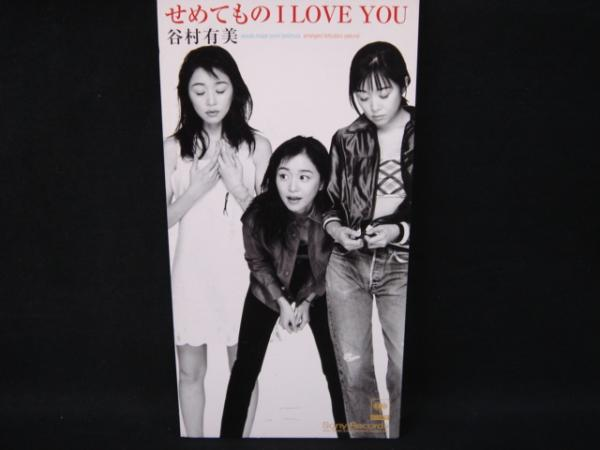 ●8cm夢屋●谷村有美「せめてもの I LOVE YOU/STAY WITH ME」