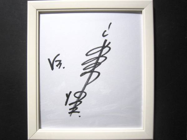 3825 サイン 色紙 仮面ライダーV3 宮内洋