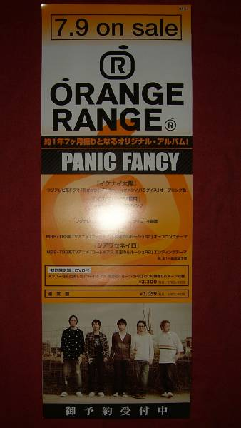 【ポスター2】 ORANGE RANGE/PANIC FANCY 非売品!