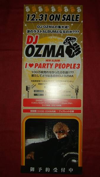 【ポスター2】 DJ OZMA/I LOVE PARTY PEOPLE3 非売品!筒代不要!