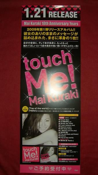 【ポスター2】 倉木麻衣/touch Me! 非売品!筒代不要!