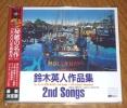 鈴木英人作品集 2nd Songs CD-ROM FMステーション 岡崎倫典
