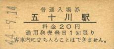 ◆国鉄羽越本線・五十川駅 昭和47年9月1日無人化 再値下げ
