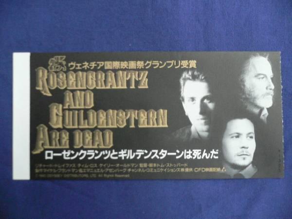 映画半券130 耳付き 「ローゼンクランツとギルデンスターンは死んだ」 リチャード・ドレイファス_画像1