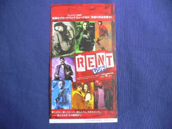 映画半券133 耳付き 「RENT レント」 イディナ・メンゼル クリス・コロンバス_画像1