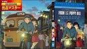 新品送料無料/コクリコ坂から☆宮崎吾朗/スタジオジブリ/Blu-ray