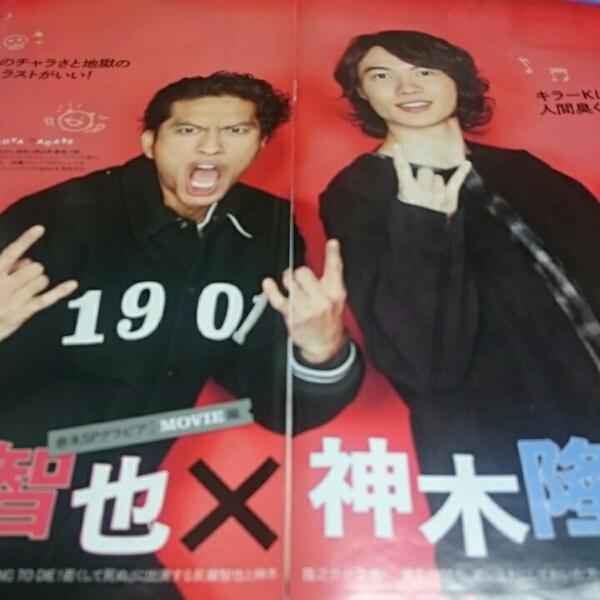 ◆月刊TVガイド 2016.3号 TOKIO 長瀬智也 神木隆之介