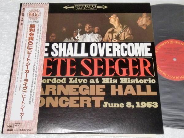 LP PETE SEEGER/ピートシーガー/勝利を我らに/WE SMALL OVERCOME_画像1