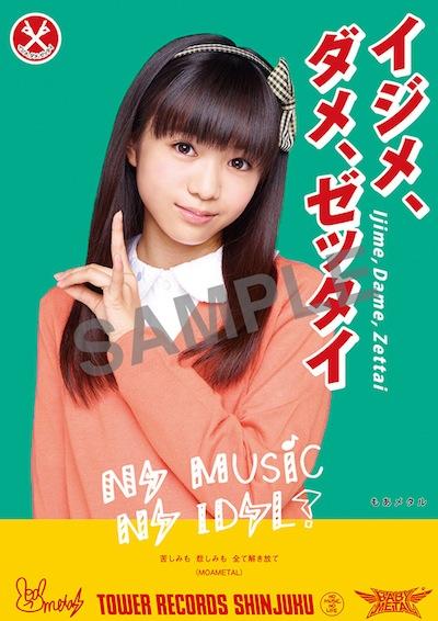 即決 BABYMETAL イジメ NO MUSIC MOAMETAL タワレコ限定ポスター