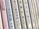アーサー・C.クラーク 2001年宇宙の旅 幼年期の終り★12冊セット