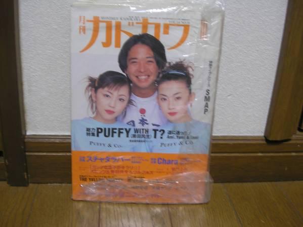新品 月刊カドカワ 1996年10月号 PUFFY/奥田民生/SMAP/岩井俊二 ライブグッズの画像