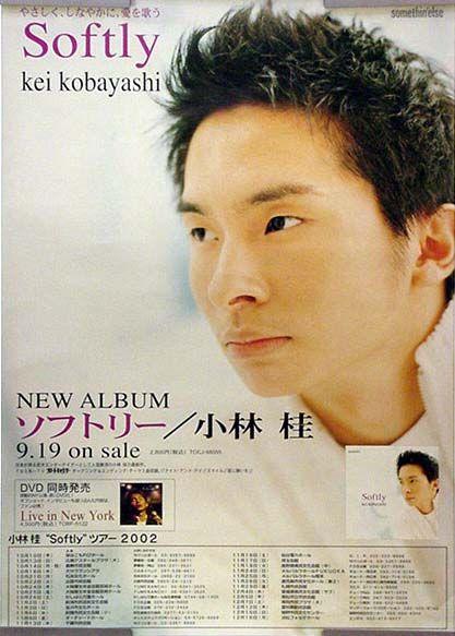 小林桂 Kei Kobayashi B2ポスター (G18006)