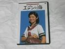 エデンの海 レンタル版DVD 山口百恵 南條豊 浅野温子 北林谷栄