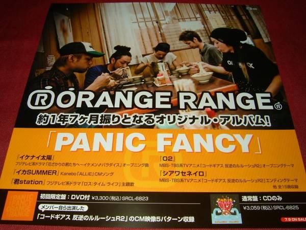 ミニポスターF5 ORANGE RANGEオレンジレンジ/PANIC FANCY非売品!