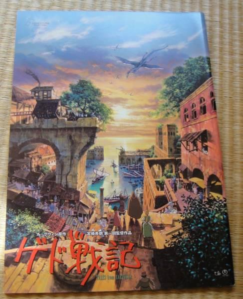 岡田准一 ゲド戦記 パンフレット 映画 プログラム V6