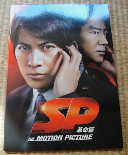 岡田准一 SP革命篇 映画 プログラム V6