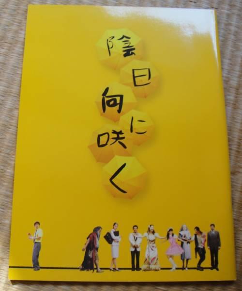 岡田准一 陰日向に咲く パンフレット 映画 プログラム V6