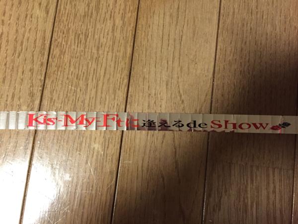 2009年「Kis-My-Ftに逢えるde show」銀テープ