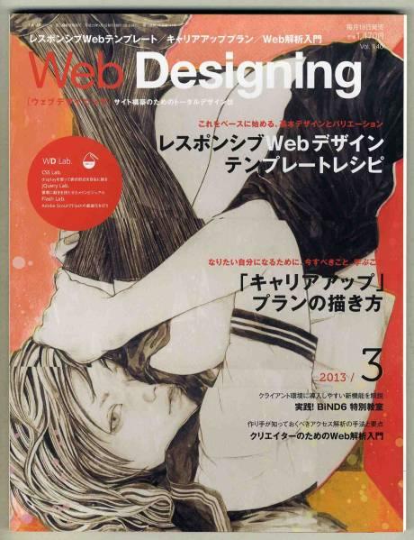【d3037】13.3 ウェブデザイニング/レスポンシブWebデザイン..._画像1