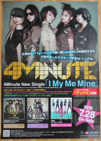 ★ポスター 4MINUTE I My Me Mine K-POP★