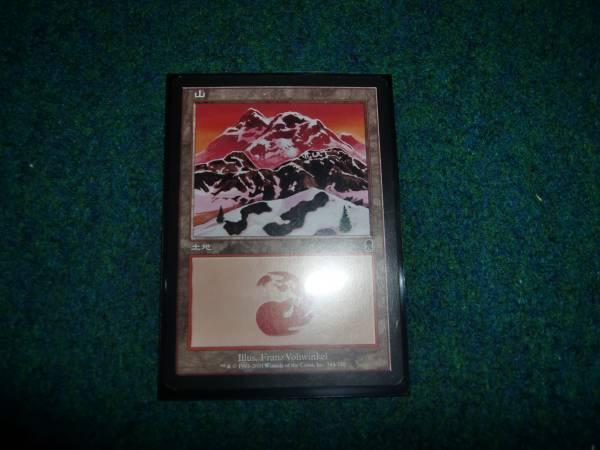 カード マジック・ザ・ギャザリング 山_画像1