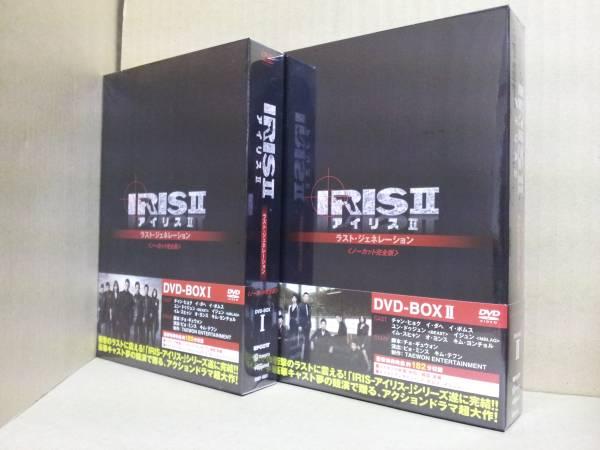 IRIS2-アイリス2-ラスト・ジェネレーション〈ノーカット完全版〉DVD-BOX 全2巻set チャン・ヒョク, イ・ダヘ, イ・ボムス 新品 韓国ドラマ ライブグッズの画像