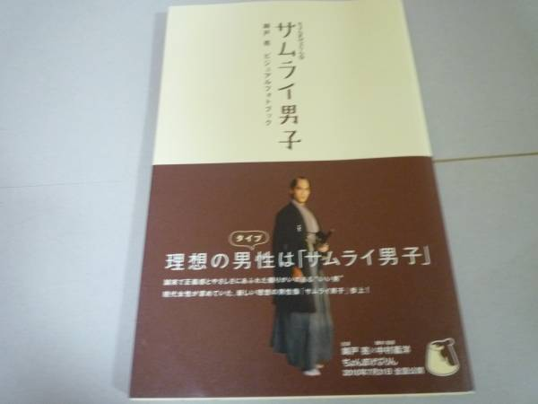 【美品】ちょんまげぷりんのサムライ男子(帯付き)/錦戸亮