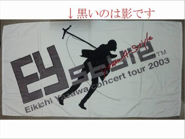 ☆程度良好☆ ツアータオル  EY style 2003