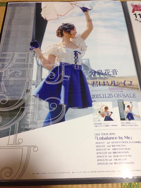 分島花音 君はソレイユ B2サイズ販促用ポスター