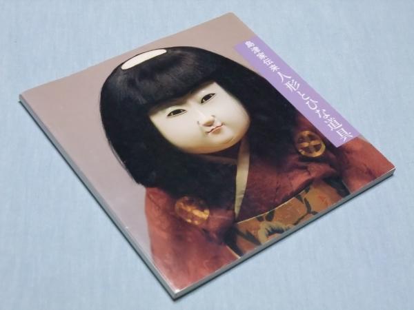 「島津家伝来 人形とひな道具」 工芸 歴史 人形