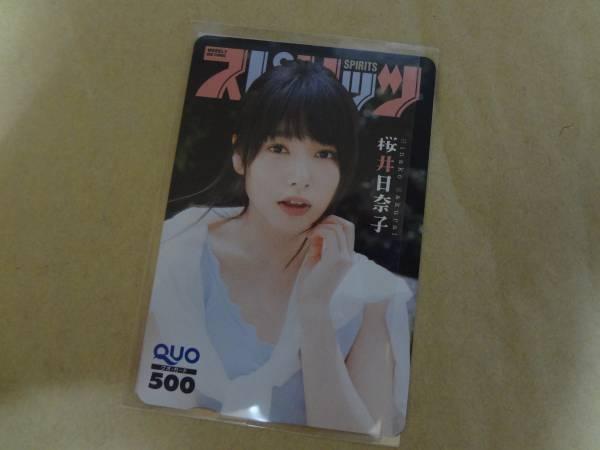 ☆抽プレ当選 桜井日奈子 クオカ 週刊スピリッツ