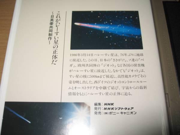 ビデオNHK特集「これがハレーすい星の正体だ」日英豪共同制作_画像3