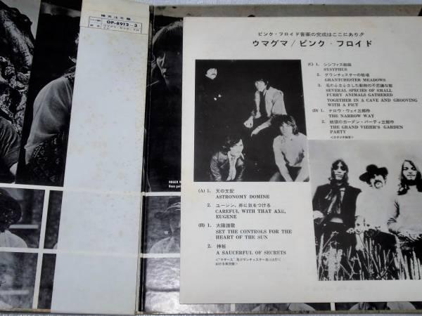 LP PINK FLOYD/ピンクフロイド/UMMAGUMMA/ウマグマ/帯_画像2