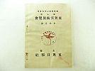A_昭和15年戦前地方美術史資料/東奥(日報)美術展覧会出品目録小冊子難_画像1