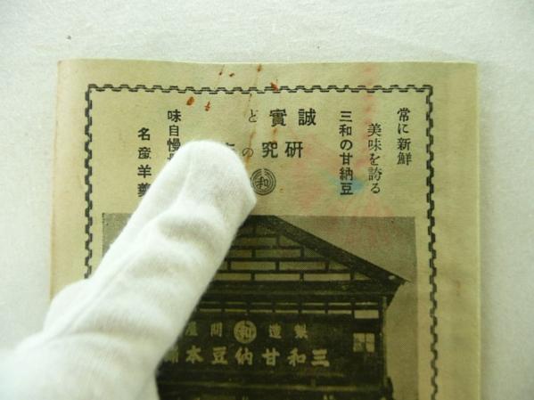 A_昭和15年戦前地方美術史資料/東奥(日報)美術展覧会出品目録小冊子難_画像3