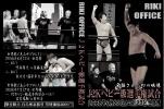 【RIKI OFFICE】冨宅飛駈vs泉州力【J2Kヘビー級選手権試合】